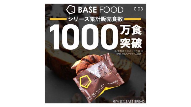 basefood1000万食