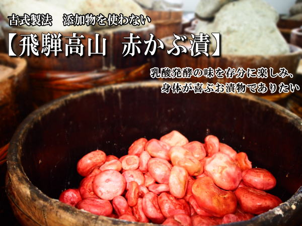 飛騨高山よしま農園ホームページより 赤カブ漬けの画像