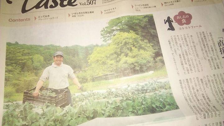 地元新聞に掲載されたコトコトファーム農園主 畑でほほ笑む画像