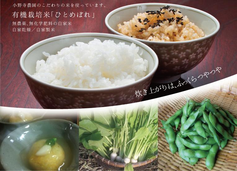 小野寺農園のお米や野菜が並んだ食卓