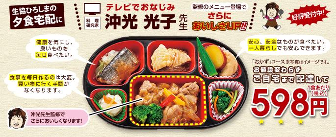 生協ひろしま・夕食宅配