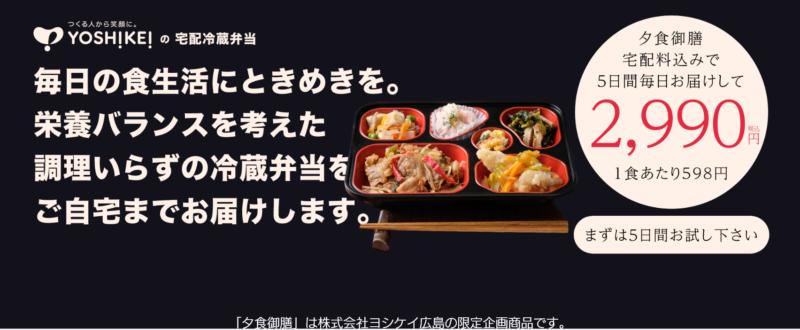 ヨシケイ・夕食御膳