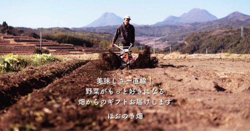 ほおのき畑ホームページより 耕運機で土を耕す若い農園主