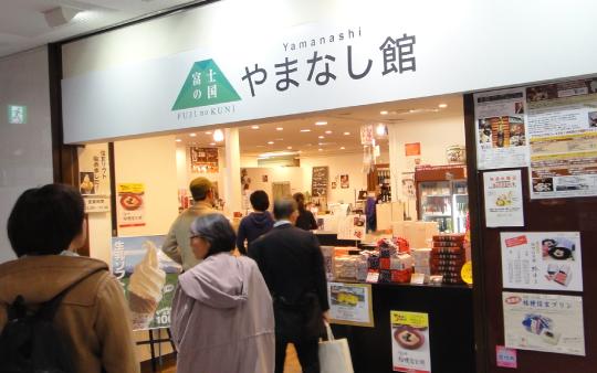 東京にある山梨県アンテナショップ やまなし館のエントランス