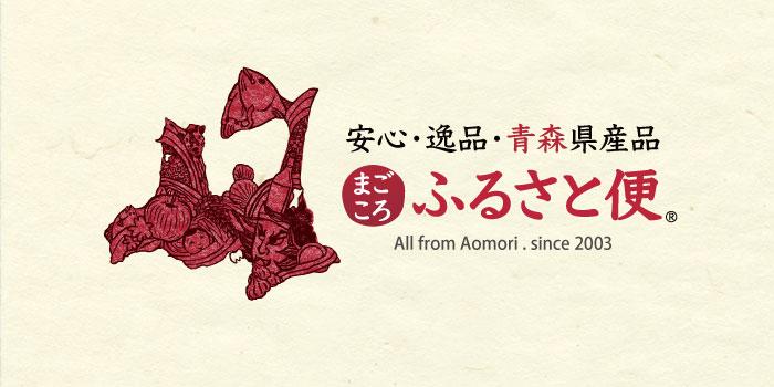 まごころふるさと便ホームページより 青森県の形を使ってコラージュしたロゴマーク