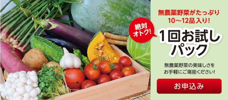 野菜お試しセットの画像