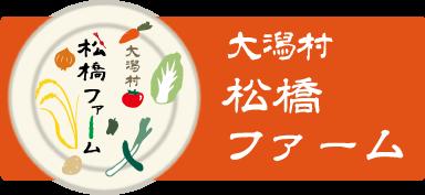 松橋ファーム ロゴマーク
