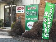菜の花村店舗外観