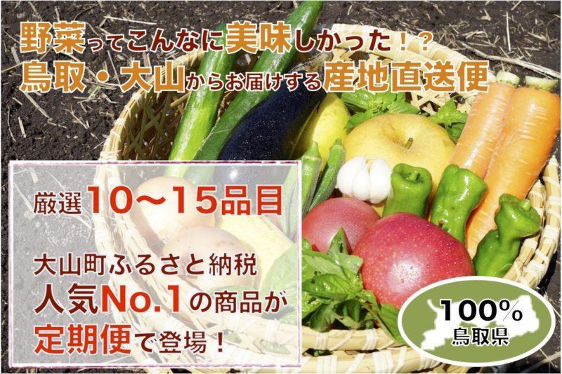 大山恵みの里ホームページより ざるに乗ったたくさんの野菜の画像