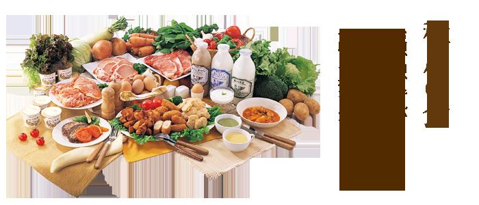 秋川牧園ホームページより 秋か牧園の様々な食材が並んだ画像