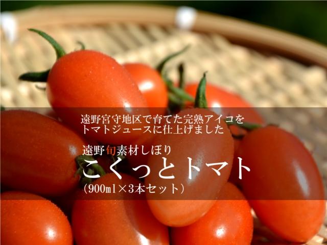 遠野市場ホームページより こくっとトマトジュースの宣伝画像