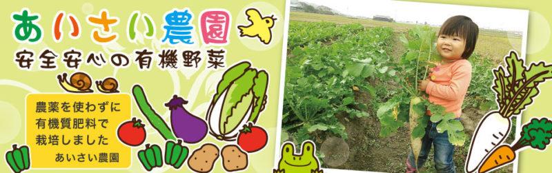 あいさい農園ホームページより ロゴ画像と子供が野菜を持ってにっこりしている画像