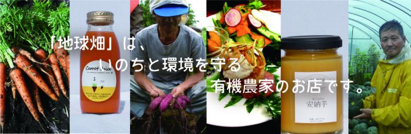 地球畑ホームページより 生産者や野菜の写真がのったロゴ画像