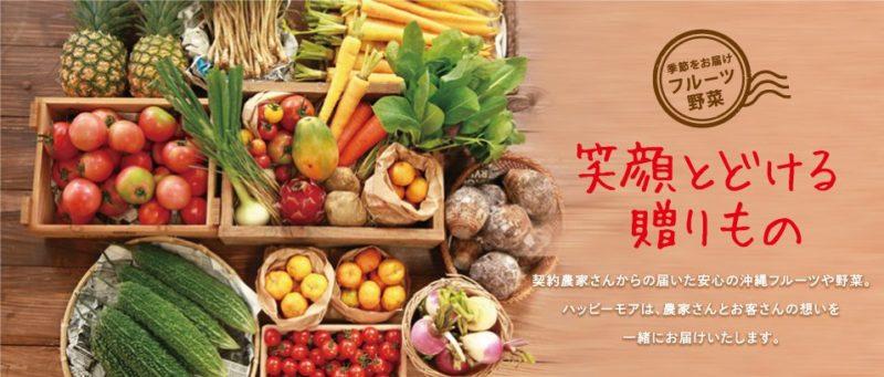 ハッピーモア市場ホームページより 箱に詰まったたくさんの沖縄野菜の画像