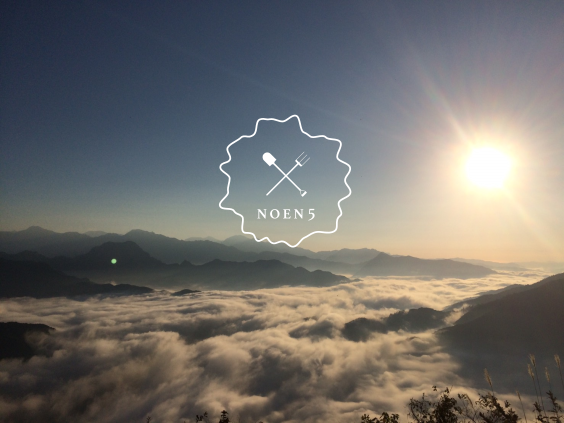 NOEN5ホームページより 雲海は広がる景色とロゴマークの画像
