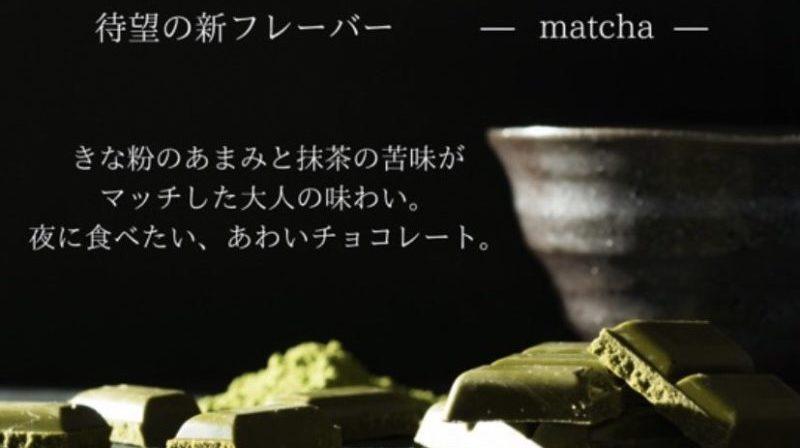 アンジュ・抹茶