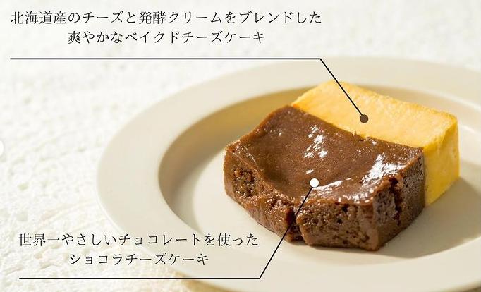 アンジュ、ショコラチーズケーキ