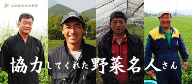 マカリイズマーケットの野菜を育てている生産者達の画像