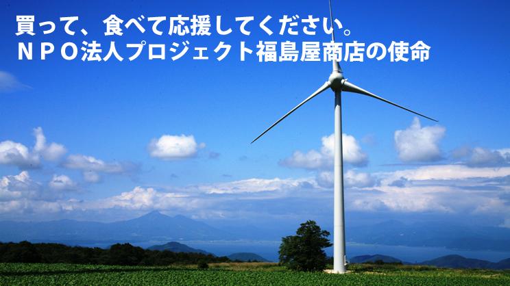 福島屋商店ホームページより 広大な景色と大きな風車のが画像