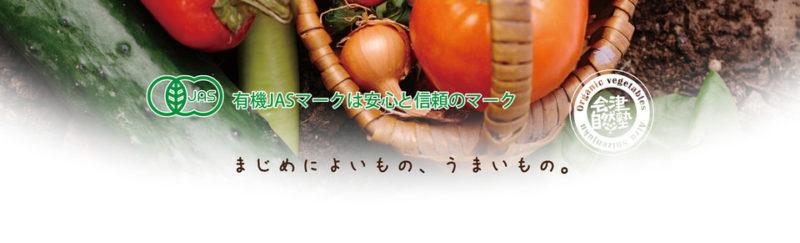 会津自然塾ホームページより 有機JASのマークが入ったロゴ画像
