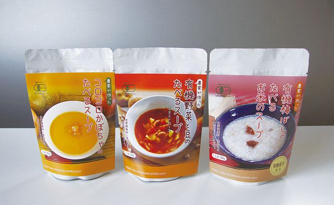 会津自然塾のオリジナル加工品 有機野菜のレトルトスープの画像