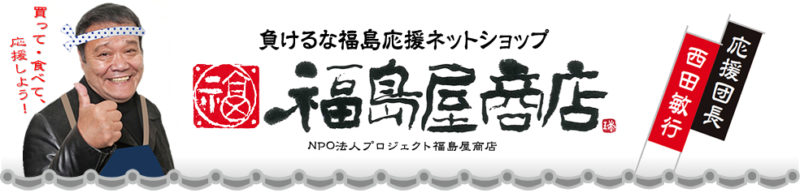 福島屋商店ホームページより 店名ロゴが書かれたバナー画像