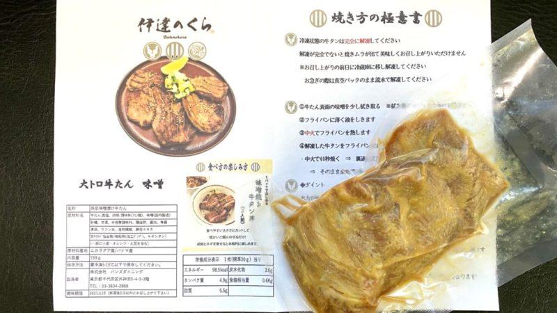 伊達のくら・大トロ牛タン味噌