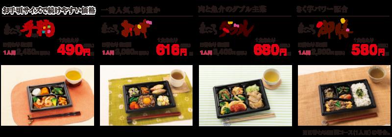 ワタミの宅食・メニュー