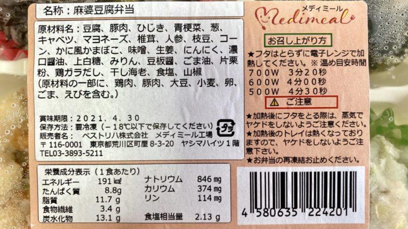 メディミール・麻婆豆腐弁当