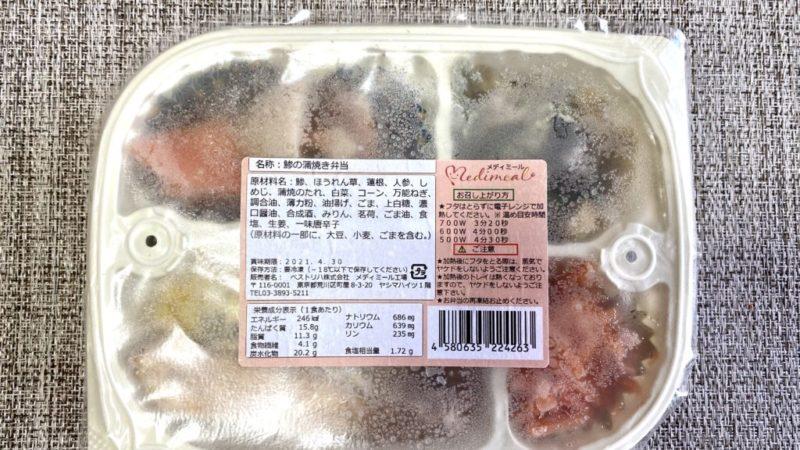 メディミール・鯵の蒲焼き弁当