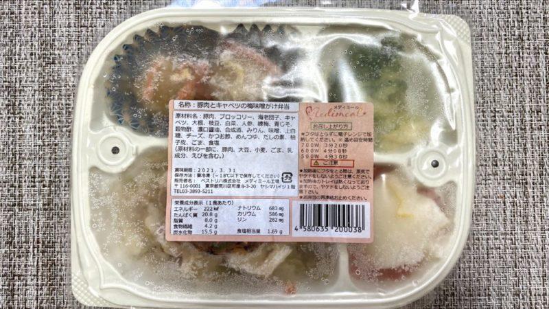 豚肉とキャベツの梅味噌がけ弁当