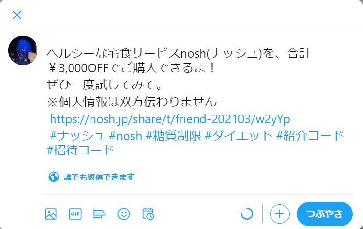 ナッシュ・Twitterで紹介する