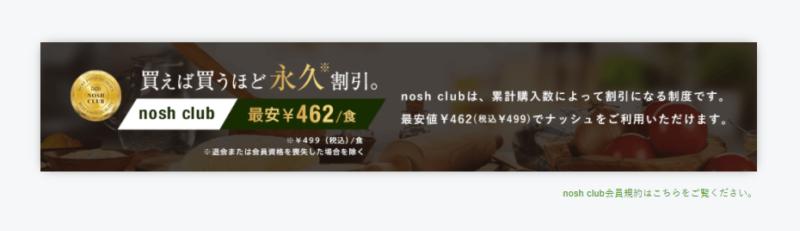 ナッシュクラブ