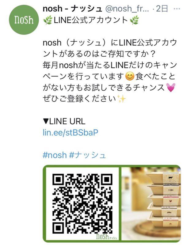 ナッシュ・Twitter
