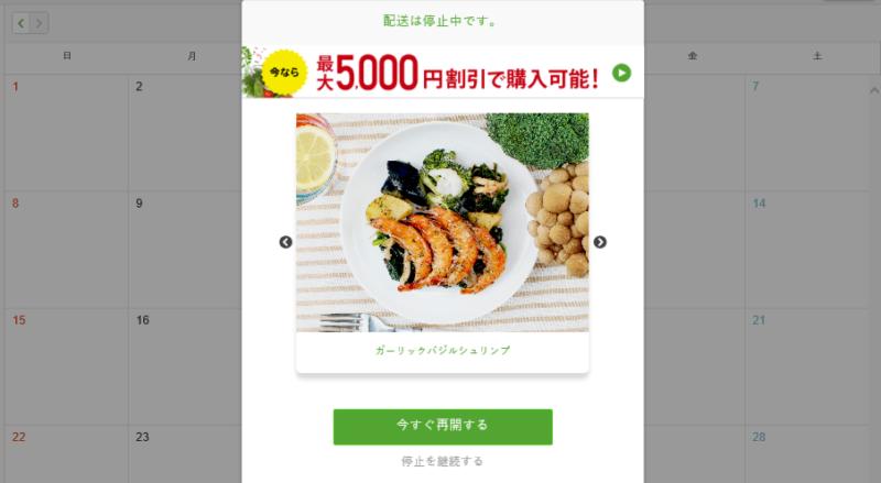 ナッシュ・最大5000円割引