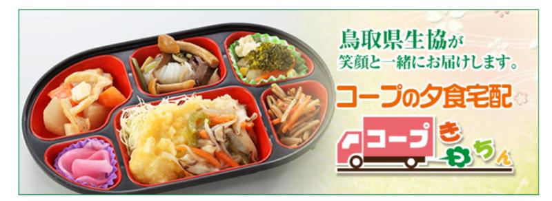 鳥取県生活協同組合・夕食宅配