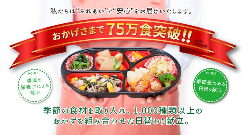 みやぎ生協・夕食宅配サービス