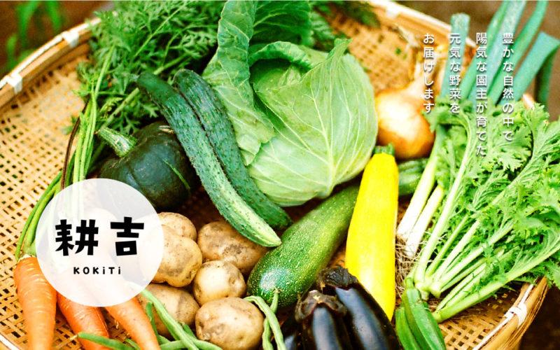 耕吉ホームページより ザルの上にたくさんの新鮮な野菜がのった画像