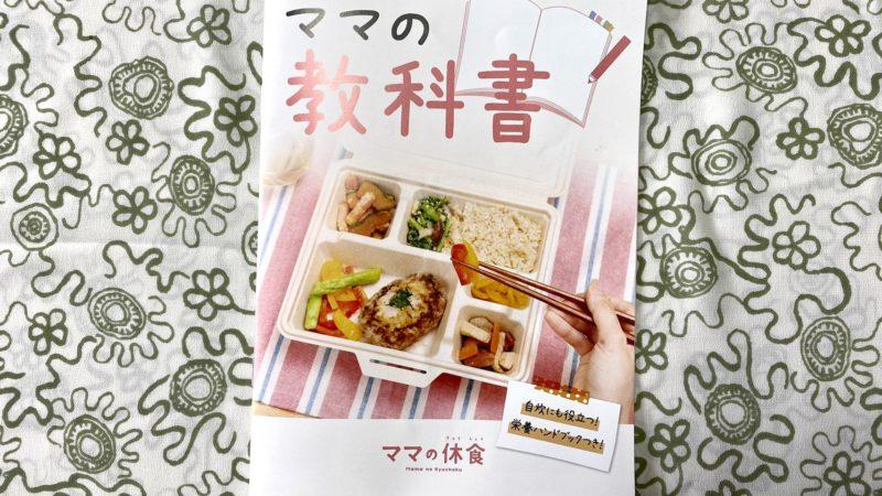 ママの休食・ママの教科書