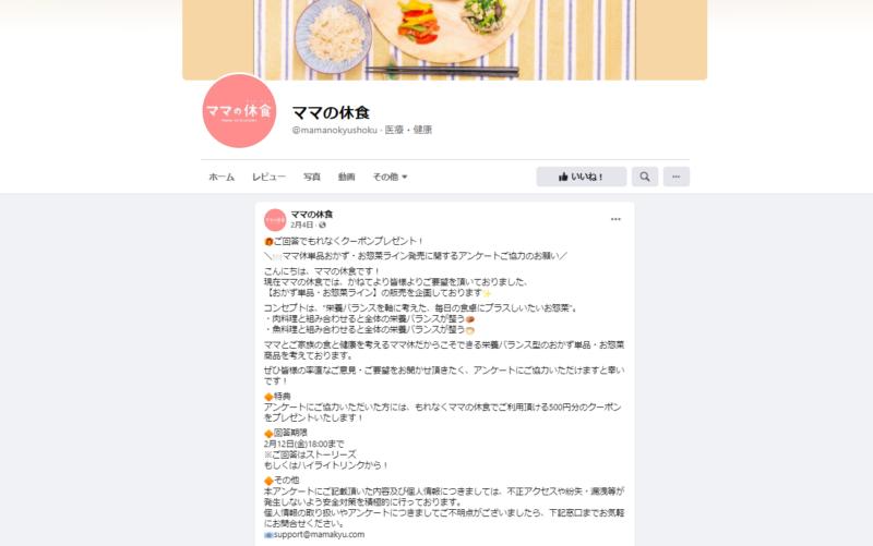 ママ休クーポン・facebook