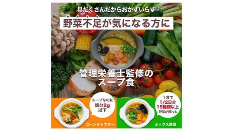 野菜を楽しむスープ