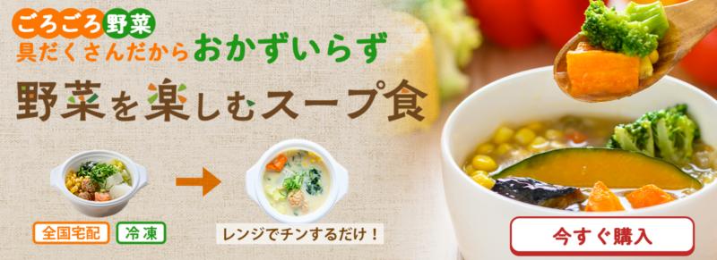 ウェルネスダイニング・野菜を楽しむスープ