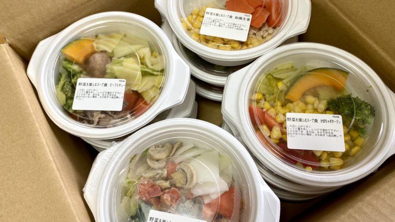 ウェルネスダイニング野菜を楽しむスープ
