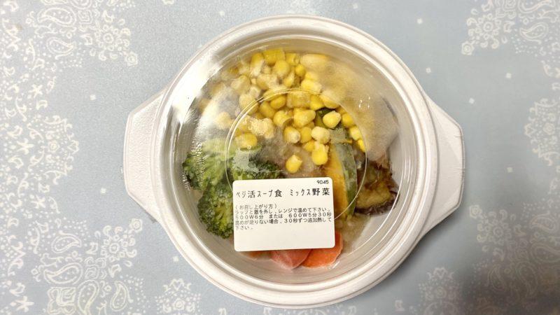 うまみ溶け込むミックス野菜