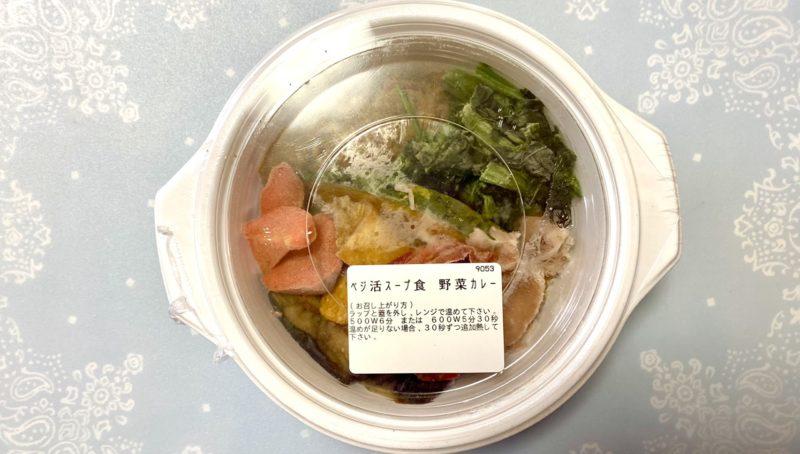 ごろごろ野菜カレー