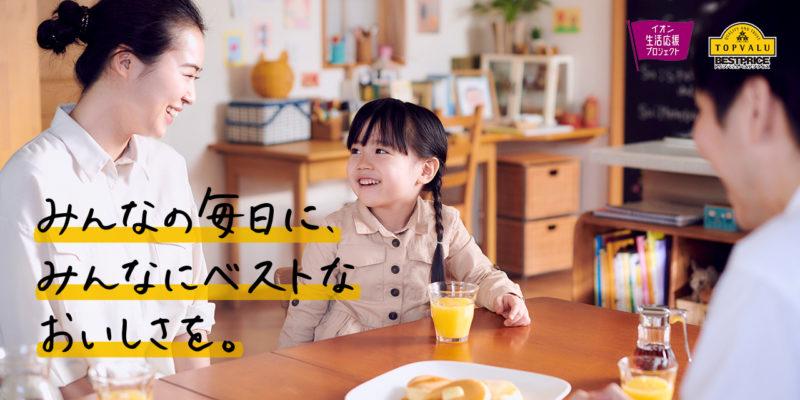 イオン・冷凍弁当イメージ