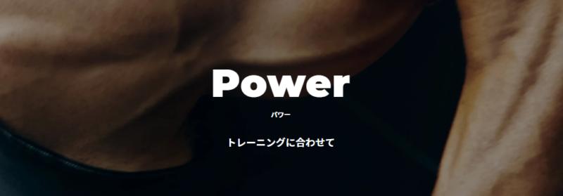 筋肉食堂・パワー