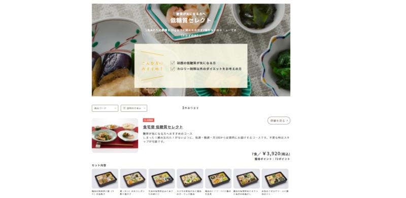 食卓便・公式サイト