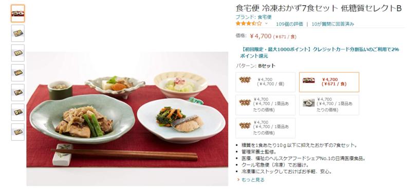 食卓便・アマゾン