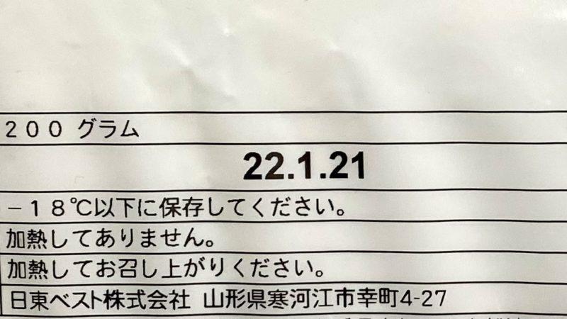ハレトケ・賞味期限